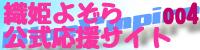 織姫よぞら公式応援サイト